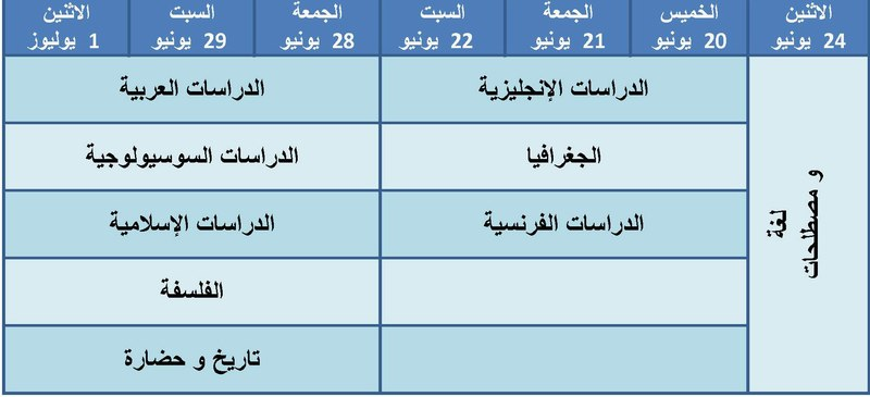 calendrier exam session normale 2018 2019